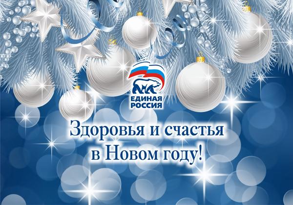 Днем рождения, новогодние открытки единая россия