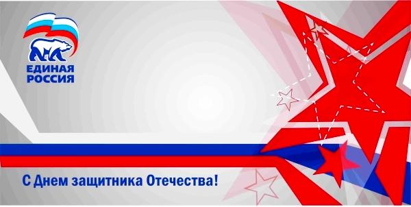 Православные, открытка поздравление с днем защитника отечества от единой россии