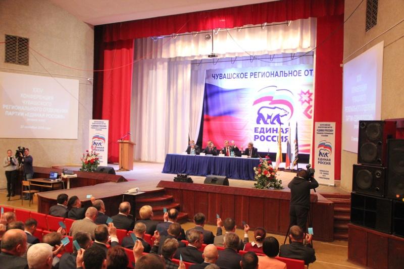 2-й этап 24-й региональной конференции Партии